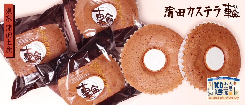 蒲田カステラ-輪-