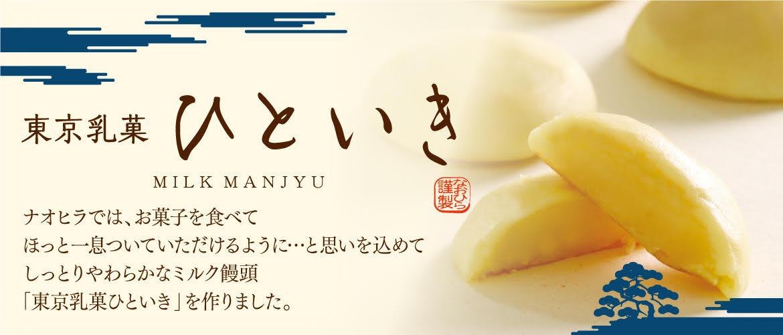 東京乳菓 ひといき